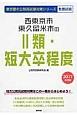 東京都の公務員試験対策シリーズ 西東京市・東久留米市の2類・短大卒程度 教養試験 2017
