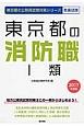 東京都の公務員試験対策シリーズ 東京都の消防職1類 教養試験 2017