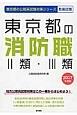 東京都の公務員試験対策シリーズ 東京都の消防職2類・3類 教養試験 2017