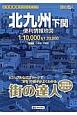 街の達人 北九州下関 便利情報地図<3版>