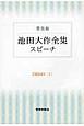池田大作全集スピーチ<普及版> 2004 (1)