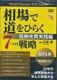 相場で運をひらく7つの戦略短期売買実践編 Wizard Seminar DVD Library