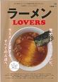ラーメンLOVERS 歴史・トレンド・レシピ、ラーメンを愛する、すべての