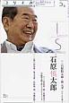 ユリイカ 詩と批評 2016.5 特集:石原慎太郎