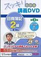 スッキリわかる講義DVD 日商簿記 2級 工業簿記<第3版>