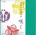 【紋切り型】mini 紙あそび歳時記 咲く
