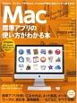 Mac標準アプリの使い方がわかる本 標準アプリを完璧に使いこなそう!