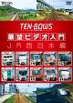 ビコム TEN-BOWS 展望ビデオ入門 TEN-BOWS JR西日本編