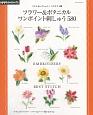 フラワー&ボタニカル ワンポイント刺しゅう580 ベストセレクション!<リクエスト版>