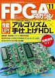 FPGAマガジン ハイエンド・ディジタル技術の専門誌(11)