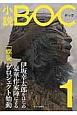 小説・BOC 2016春 つながる文芸誌(1)