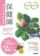 保健師国家試験問題集 2017 「国試直前チェックBOOK」付
