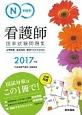 系統別 看護師国家試験問題集 2017 必修問題・過去問題・国試でるでたBOOK