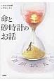 命と砂時計のお話