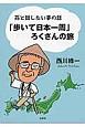 孫と話したい夢の話 「歩いて日本一周」ろくさんの旅