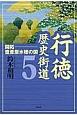 行徳歴史街道 開拓ー豊葦原水穂の国 (5)