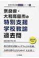 奈良県・大和高田市の特別支援学校教諭 過去問 2017