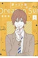 夢みる太陽 (4)