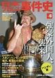 日本プロレス事件史<ハンディ版> 強豪外国人、襲来! 週刊プロレスSPECIAL(6)