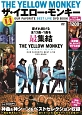 THE YELLOW MONKEY OUR FAVORITE BEST LIVE DVD BOOK 宝島社DVD BOOKシリーズ