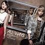 ALL-WAYS(アーティスト盤)(DVD付)