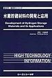 水素貯蔵材料の開発と応用