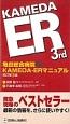 亀田総合病院 KAMEDA-ERマニュアル<改訂第3版>