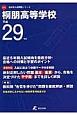 桐朋高等学校 平成29年