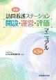 訪問看護ステーション開設・運営・評価マニュアル<新版・第3版>