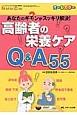 高齢者の栄養ケアQ&A55 ニュートリションケア増刊 2016春 あなたのギモンがスッキリ解決!
