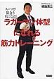 ラガーマン体型になれる筋力トレーニング スーツが似合う男になる!!