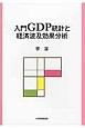 入門GDP統計と経済波及効果分析