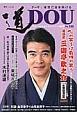 季刊 道 2016.4春 文武に学び未来を拓く(188)