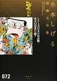 水木しげる漫画大全集 シリーズ日本の民話[全]/怪奇幻想旅行[全] (72)