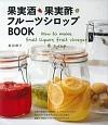 果実酒・果実酢・フルーツシロップBOOK