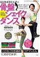 WARNER先生の骨盤シェイクダンス DVD BOOK 55分映像 振って!揺らして!コアマッスルとくびれにズーム!