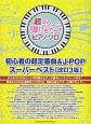 超ラク~に弾けちゃう!ピアノ・ソロ 初心者の超定番曲&J-POPスーパーベスト<改訂3版> 音名ふりがな入り!