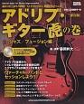 アドリブ・ギター虎の巻 ジャズ/フュージョン編<保存版> CD付