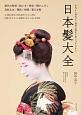 日本髪大全 古代から現代まで髪型の歴史と結い方がわかる