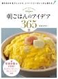 朝ごはんのアイデア365日 組み合わせ&アレンジで、レパートリーがいっきに増え