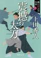 震撼の太刀<新装版> 織江緋之介見参6