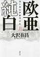 欧亜純白 ユーラシアホワイト(上)