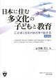 日本に住む多文化の子どもと教育<増補版> ことばと文化のはざまで生きる