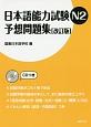日本語能力試験 N2 予想問題集<改訂版>