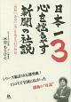 日本一心を揺るがす新聞の社説 「感動」「希望」「情」を届ける43の物語 (3)
