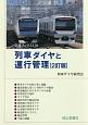列車ダイヤと運行管理<2訂版>