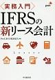 〈実務入門〉IFRSの新リース会計