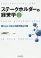 ステークホルダーの経営学<第2版> 開かれた社会と持続可能な企業