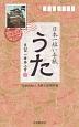 日本一短い手紙「うた」 第23回一筆啓上賞
