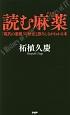 読む麻薬-クスリ- 「現代の悪魔」の歴史と恐ろしさがわかる本